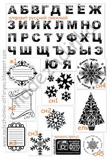 новогодние штампы для скрапбукинга