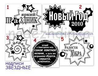 штампы надписи новогодние