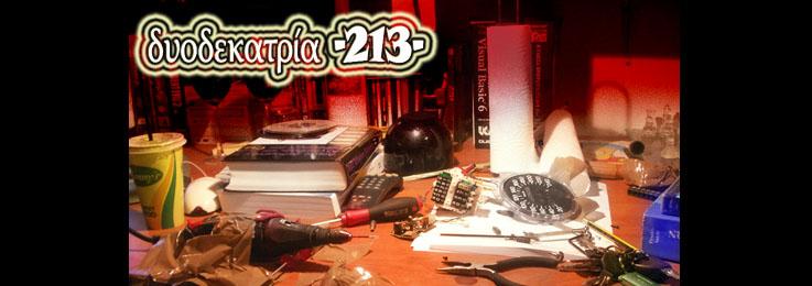 δυοδεκατρια  (213)