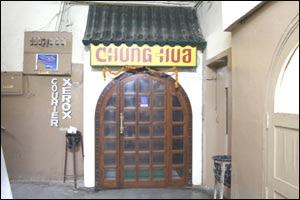 Chung Hua Restaurant, Hyderabad