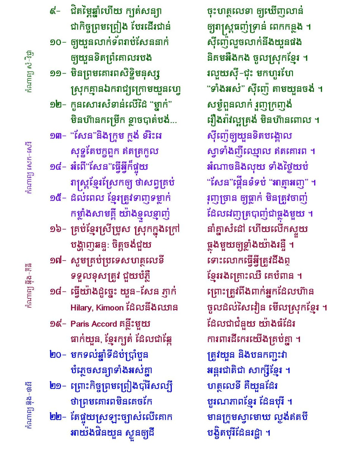 Cambodia National Rescue Party Paris Peace Agreement 1991 Poems