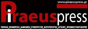 Σαράντος Ευσταθόπουλος: ΕΚΔΟΤΗΣ ΤΗΣ ΗΛΕΚΤΡΟΝΙΚΗΣ ΕΦΗΜΕΡΙΔΑΣ Piraeus Press