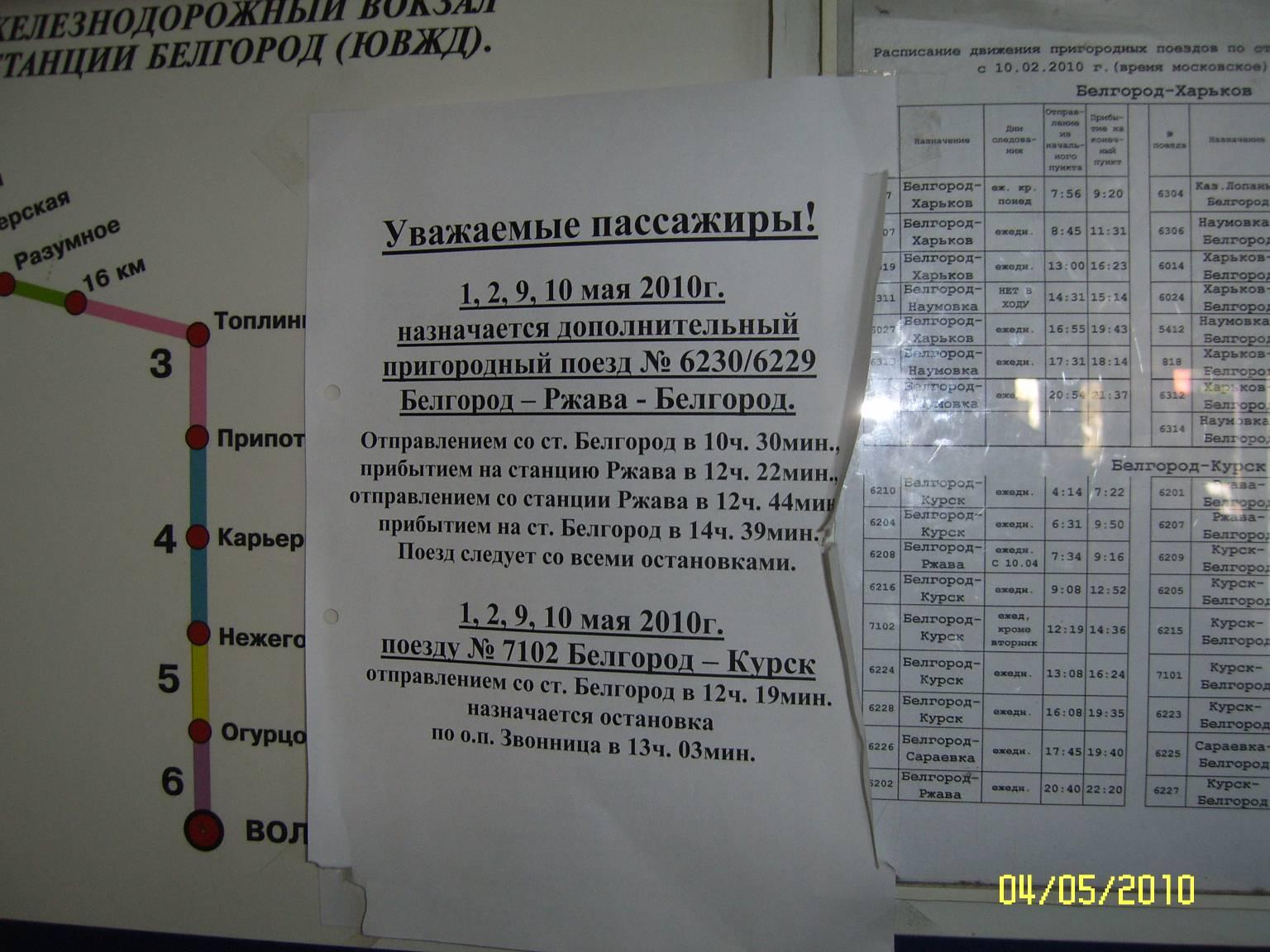 Мармеладка Спасибо расписание автобусов белгород курск капусты