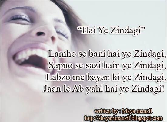 shayari manzil hai ye zindagi