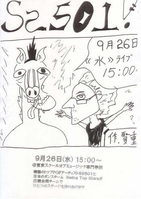 [Kyu's+Flyer.jpg]