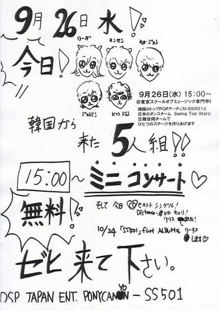 [Jung+Min's+Flyer.jpg]