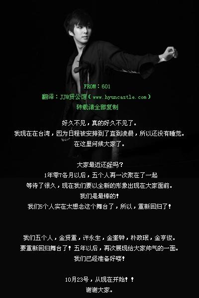 [kim+hyung+jun+message.jpg]