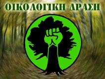 Οικολογική Δράση