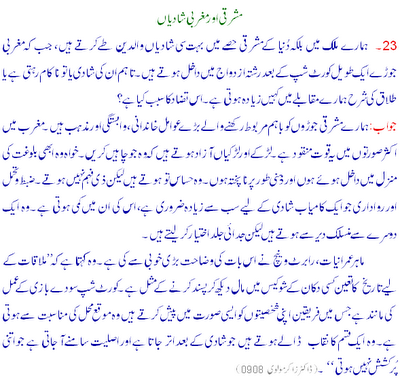 Urdu Education