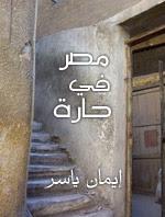 مصر في حارة - رواية - إيمان ثابت
