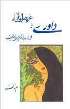 داوری یا عریضةالنساء  (اندر باب بی شوهری در ایران)ـ