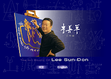 The Art Studio of Lee Sun-Don