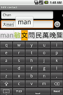 Cantonese keyboard for Android, big key keyboard layout