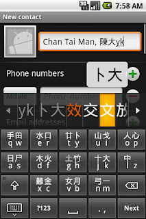 Simplified Cangjie keyboard for Android, pair-key keyboard layout
