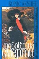 обложка книги Любовница смерт (Борис Акунин)