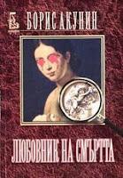 обложка книги Любовник смерти (Борис Акунин)