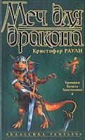 обложка книги Меч для дракона (Кристофер Раули)