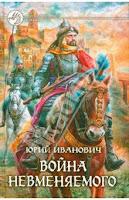 обложка книги Война Невменяемого (Юрий Иванович)