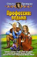обложка книги Профессия: Ведьма (Ольга Громыко)