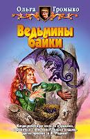 обложка книги Ведьмины байки (Ольга Громыко), художник В.Успенская