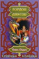 обложка книги Дракон и Джордж (Гордон Диксон)
