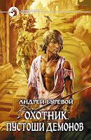 обложка книги Пустоши демонов (Андрей Буревой), художник В.Федоров
