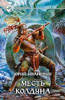 обложка книги Месть колдуна (Юрий Иванович), Художник О.Юдин