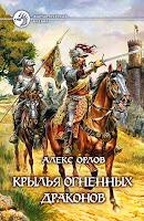книга Каспар Фрай: Крылья огненных драконов (Алекс Орлов)