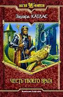 Девятая крепость: Честь твоего врага (Эдуард Катлас)