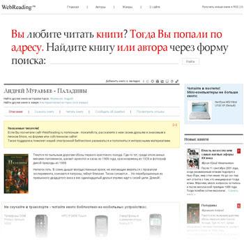 электронная библиотека WebReading.ru