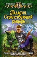 обложка книги Странствующий рыцарь (Олег Шелонин, Виктор Баженов)
