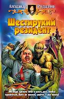 книга Яцхен: Шестирукий резидент (Александр Рудазов)