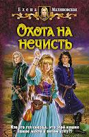 книга Кошка по имени Тефна: Охота на нечисть (Елена Малиновская)
