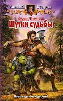 обложка книги Кровь титанов: Шутки судьбы (Виталий Бодров)