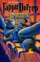 обложка книги Гарри Поттер и узник Азкабана (Дж.К.Роулинг), художник Мэри Грандпри