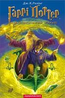 обложка книги  Гарри Поттер и принц-полукровка (Дж.К.Роулинг)