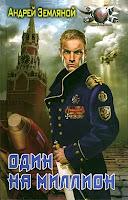 обложка книги Один на миллион (Андрей Земляной), художник А.Аслямов