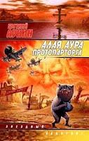 обложка книги Алая аура протопарторга (Евгений Юрьевич Лукин)