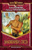 обложка книги Заложники Света (Елена Бычкова, Наталья Турчанинова)