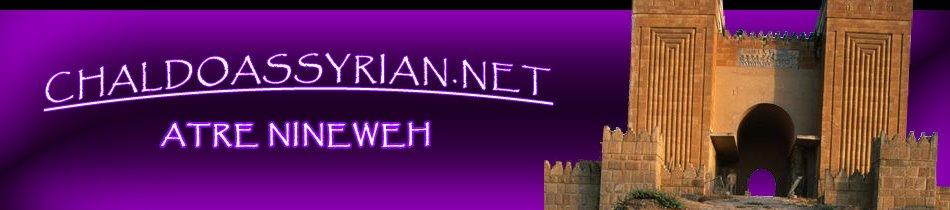 ATRE NINEWEH