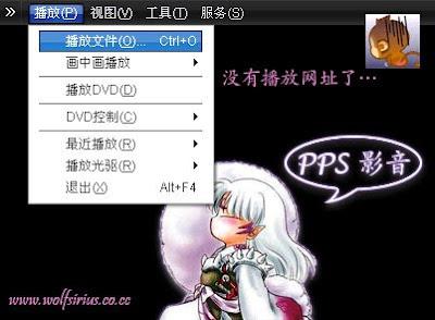 [Image: pps_noplayurl.jpg]