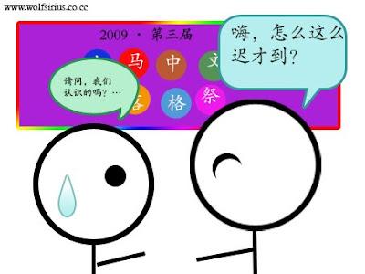 [Image: 2009·第三届《大马中文部落格祭》颁奖典礼想像图之1]