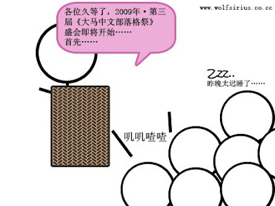 Image: 2009·第三届《大马中文部落格祭》颁奖典礼想像图之3]