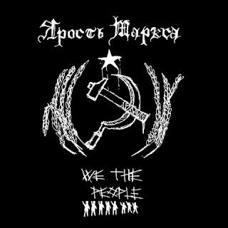 Jarost Marksa Jarost_marksa_we_the_people