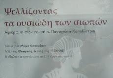Αριστείο ΚΟΥΡΟΣ ΕΥΡΩΠΟΥ 2009