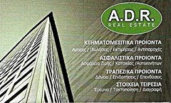 ADR REAL ESTATE
