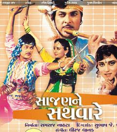 Sajan Ne Sathaware (1992) - Gujarati Movie