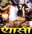 Pyaasi hindi hot horror Movie Watch Online