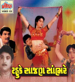 Tahuke Sajan Sambhre (1992) - Gujarati Movie