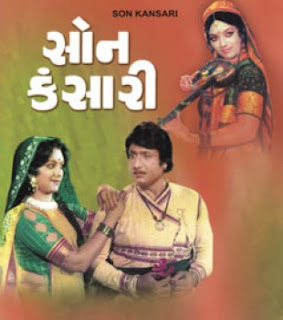Son Kansari (1980) - Gujarati Movie